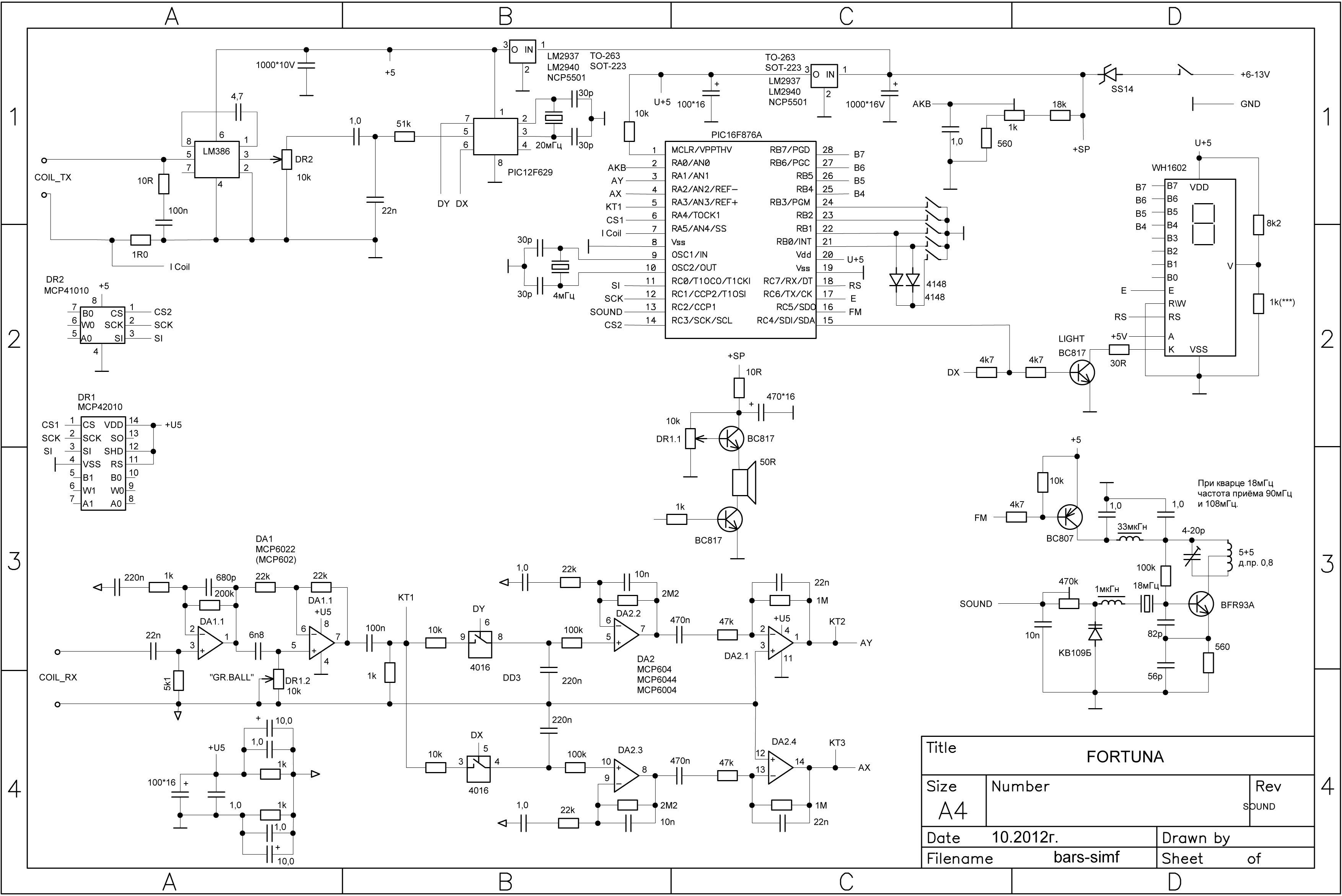 Схема металлоискателя Fortuna