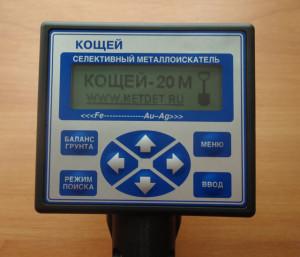 Металлоискатель Кощей 20М электронный блок