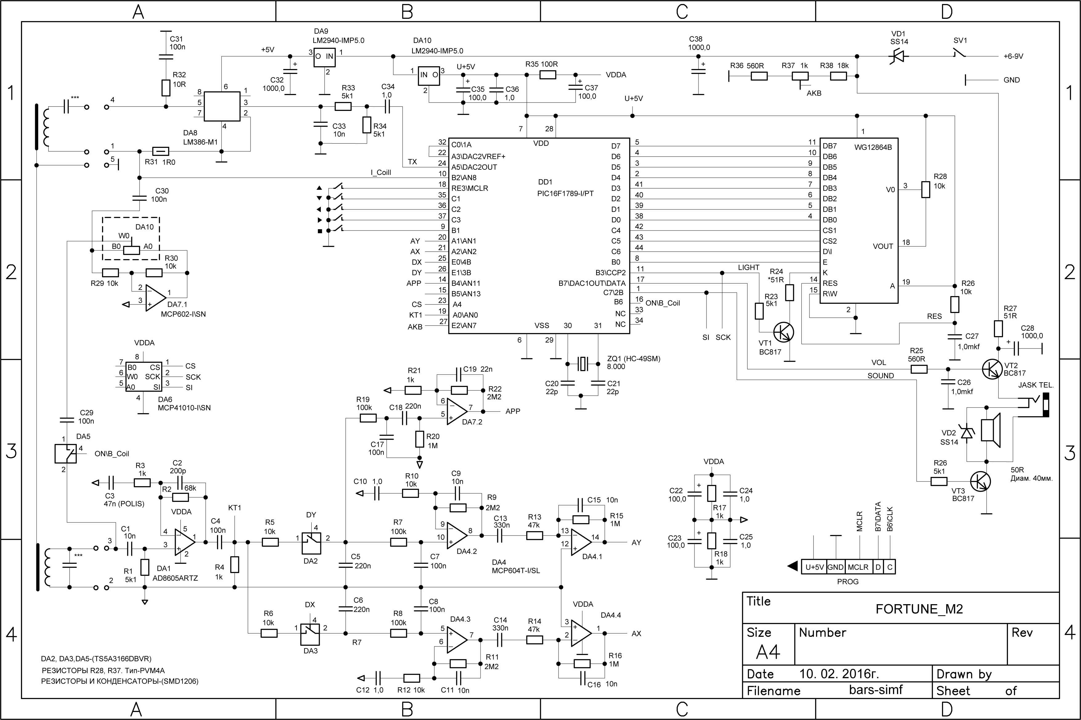 Схема металлоискателя Фортуна М2 и М3